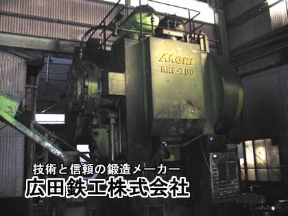 広田鉄工株式会社